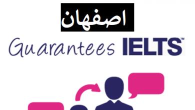 کلاس خصوصی آیلتس اصفهان